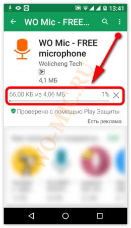 Wo Mic на Андроид